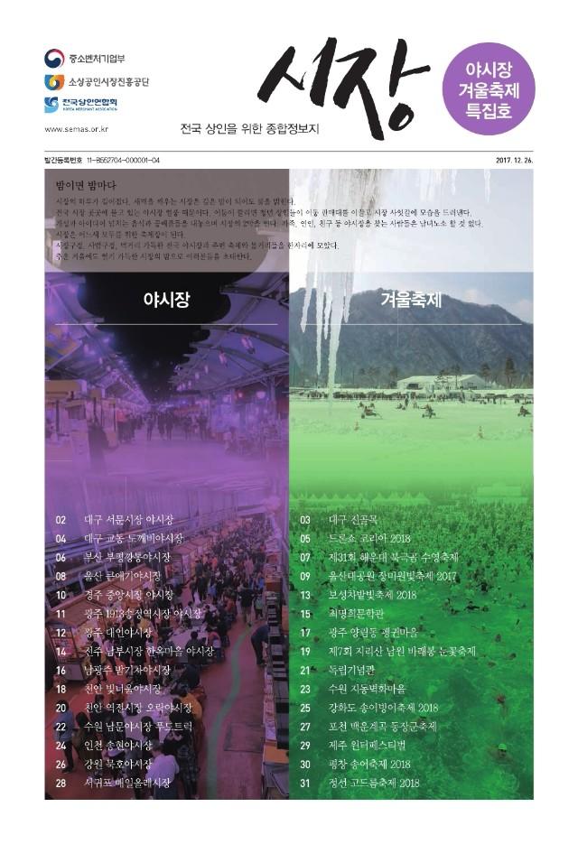 166호-표지.pdf_page_1.jpg